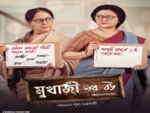 Bengali Song-Listen And Download Mukherjee Dar Bou Movie MP3 Songs
