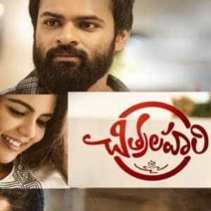 Telugu Songs – Listen And Download Chitralahari Movie MP3 Songs