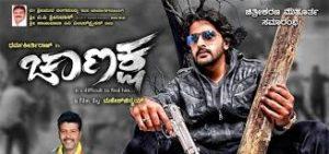 Kannada Song- Listen And Download Chanaksha MP3 Songs.