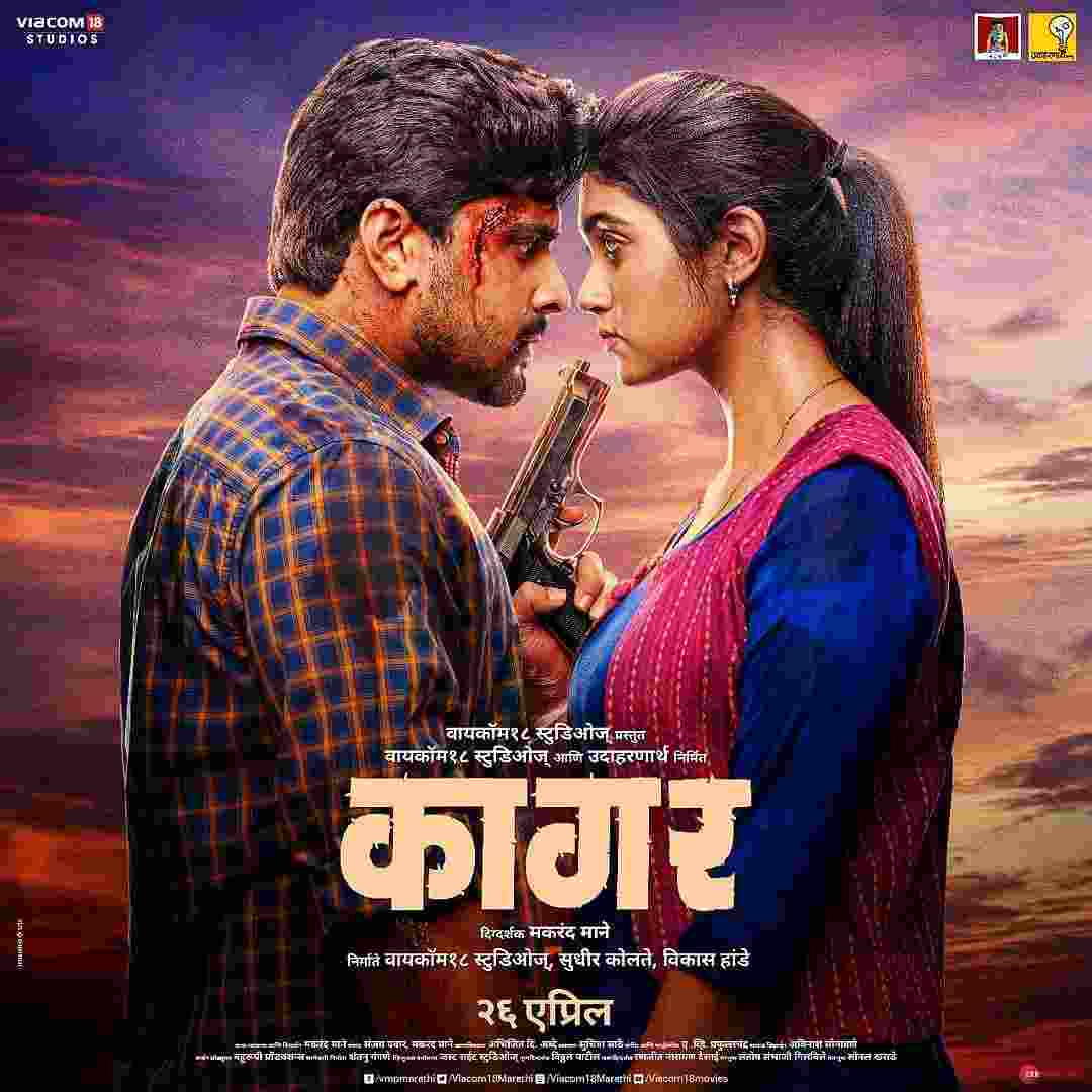 Marathi Songs – Listen and Download Kaagar Mp3 Songs