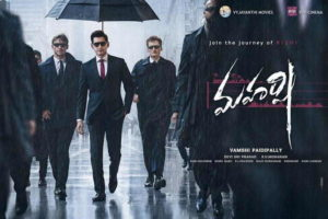 Telugu Songs Listen and Download – Maharshi MP3 Songs