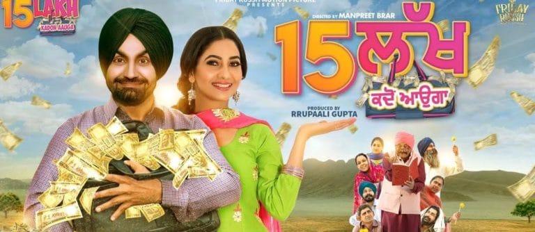 15 Lakh Kadon Aauga MP3 Songs
